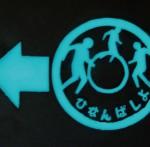 蓄光標示プレート