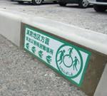 避難誘導標示付きブロック